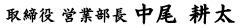 取締役営業本部長 長谷川将生
